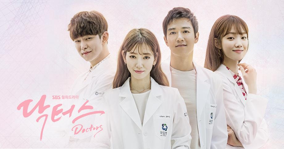 第一步就是由朴信惠、李聖經、金來沅、尹均相主演,由SBS電視台播出的《Doctors》