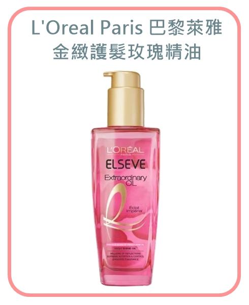 添加玫瑰萃取成分更提升了保濕與滋潤度 。 而且還有玫瑰淡淡的香味~ 偽少女建議可以和金色款的做交替使用或是搭配髮膜,效果更加倍 !