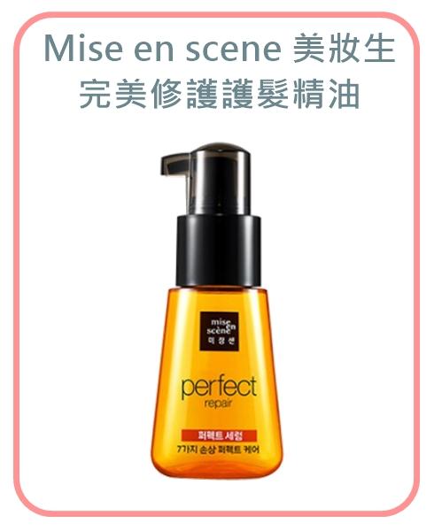 韓國人愛用的平價護髮產品,幾乎每間藥妝店都可以看到,而在台灣紅起來就是因為千頌伊啦 !~可以瞬間撫平毛躁而且頭髮會很柔順。台灣現在開架通路幾乎都買的到了,預算有限的人可以買來試試 !