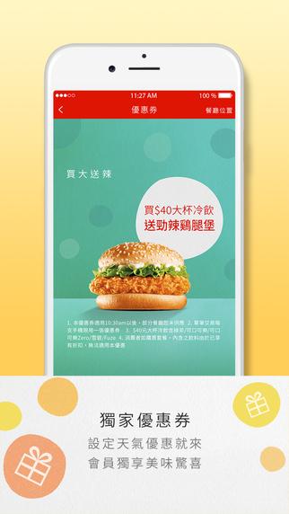 1.麥當勞報報 近期第一名就是麥當勞報報啦~在台灣這麼多人喜歡吃麥當勞的情況下,這個App得第一名似乎也是實至名歸~
