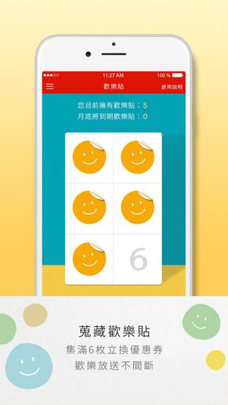 當然最吸引人的就是這個App不定時會贈送優惠,想要撿便宜的趕快來呀~(宅精靈偷偷透漏,有不少網友認為中獎機率似乎滿高的呢!)