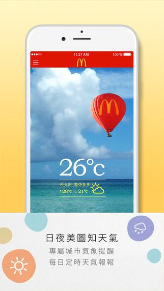 但是你可別以為只是關於麥當勞的優惠資訊這麼簡單喔!它甚至還有氣象預報呢!