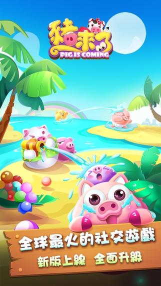 2.豬來了 榮登免費版第二名的就是豬來了~不得不說小編個人的臉書都快被這遊戲塞爆了XDD最近真的超火紅的啊!
