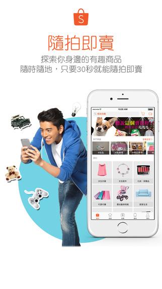 4.蝦皮拍賣 女孩喜歡上網買東西,當然連App也不能放過啦!尤其是在這刊登根本不用刊登費,搶要賣自己二手物的人真的好適合呢!