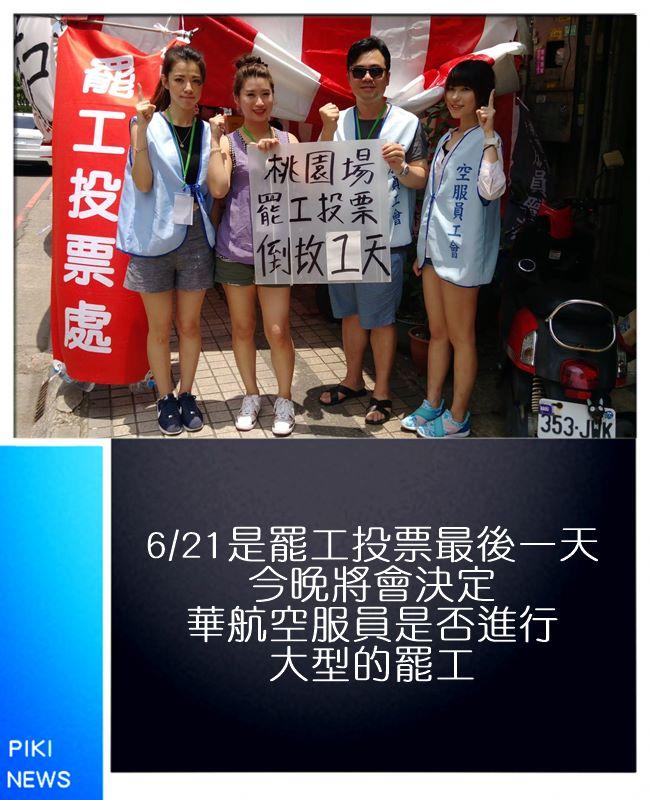 只要有7成以上會員同意,華航空服員預計於7月展開罷工