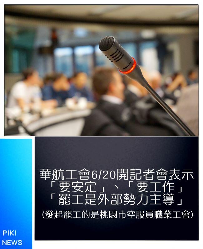 華航工會被抗爭空服員認為是閹雞工會