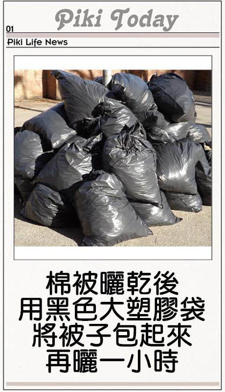 要小心不要被當垃圾丟掉了XDD (我小時候的小被被就因為裝在垃圾袋裡真的被丟掉了QAQ)