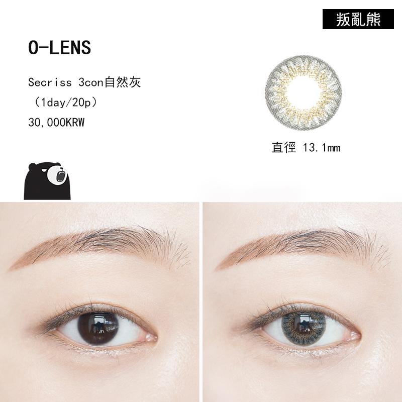 這款自然灰美瞳,比想象中的顏色還要少暗一點,而且直徑較小,與黑眼珠差不多,華麗但不會有負擔感~