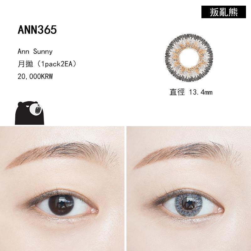 ANN365Ann Sunny是今天叛亂熊展示的產品中色彩最明亮的美瞳。看起來不太像灰色,更像是天藍色和紫色,非常像外國人的眼睛XDDD