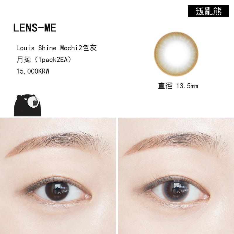 這款美瞳的輪廓是非常淡的棕色,直徑13.5mm,相較其他產品更小一點,看起來非常的自然!當然看起來明亮度會差一點!