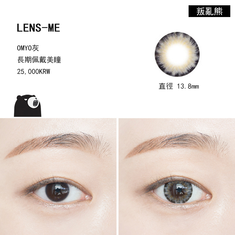 接下來要跟鄉民們介紹的是著色非常獨特的OMYO Grey美瞳!輪廓顏色很深,會讓眼睛看起來更明亮,但是因為直徑大,會有眼珠中間空洞化的現象ㅠㅠ