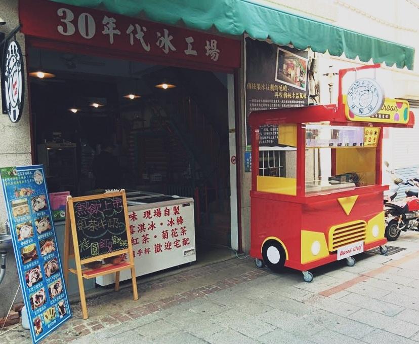 ▶無聊郎-懷舊冰品冷飲(台南神農街) 第一間就是無聊郎啦,咦什麼? 你說看起來不可愛喔......