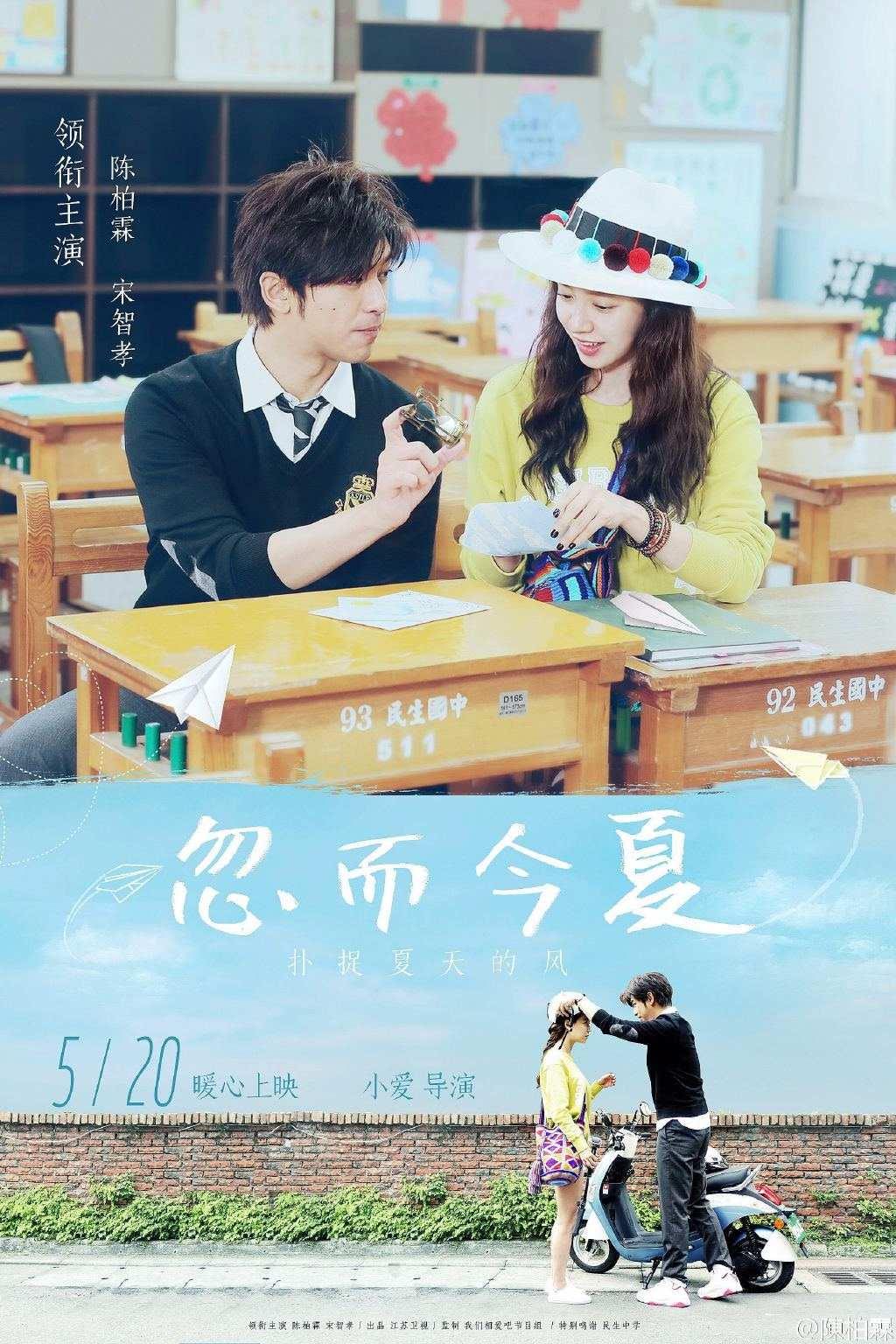 不過前陣子周一情侶之間出現了第三者!宋智孝和以「大仁哥」一角紅遍韓國的陳柏霖,出演了中國實境秀《我們相愛吧》第2季,在節目被稱為「橙汁(陳智)CP」。