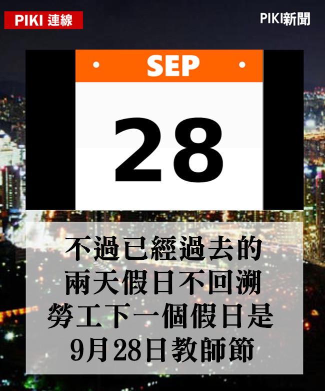 然而勞動部也在推行修改《勞基法》,要真正落實周休二日、並刪減國定假日,若立法院在928前通過,剩下的五天假也放不到啦....