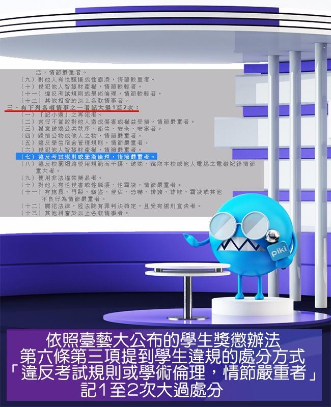 網路上流傳的「違反考試規則-代考、不交考卷或將試卷竊取出試場、公然向試場內報答案。」予以退學,是民國98年公布的版本