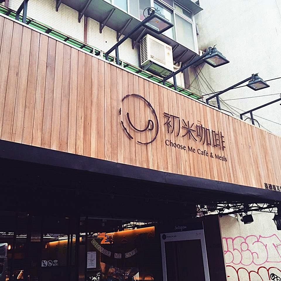 ▶初米咖啡(台北) 第二間初米咖啡,店內也有賣一些輕食簡餐,不過起司蛋糕才是重點!