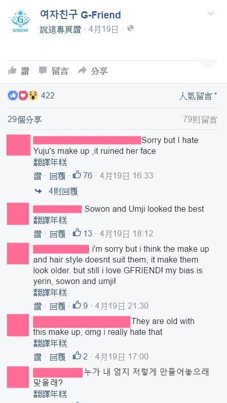 本來還只是網友在網路上討論,沒想到GFRIEND把照片一上傳到自己臉書,連粉絲也忍不住吐槽說妝容根本在毀顏值,妝感實在太老氣了啦!