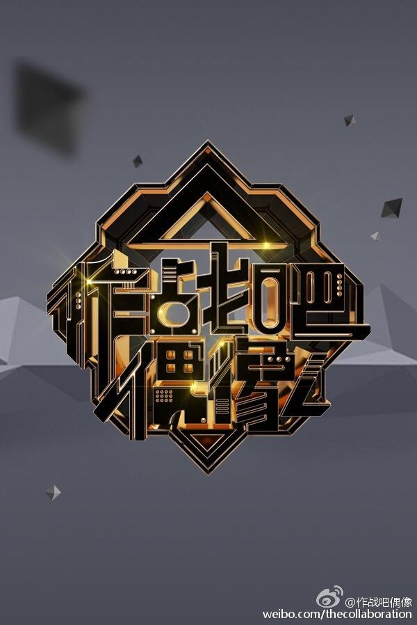 這個由騰訊自製的網路音樂節目,名稱叫做《作戰吧偶像》,主打4位韓國偶像與4位中國歌手的合作與競演