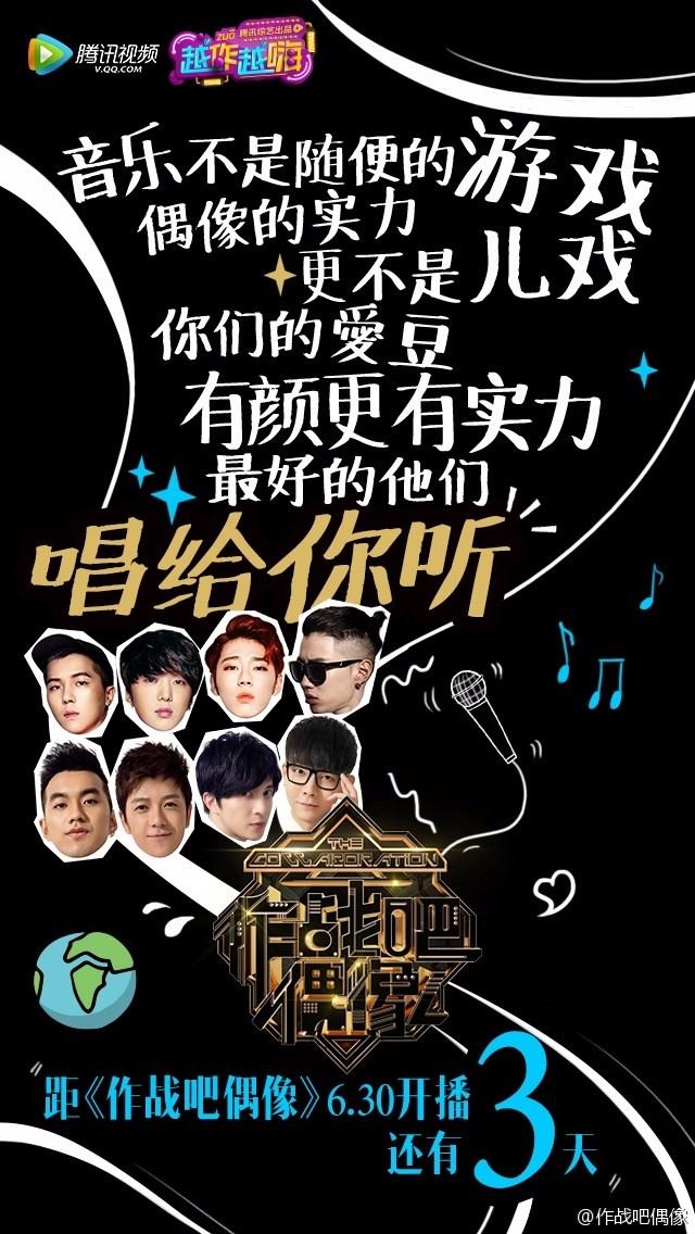 騰訊網路將在6/30晚間8點首播,而韓國則會由SBS MTV台播出,採雙周更新模式播放~第一集是歌手個別公開,第10集則會採LIVE直播,中間2~9集是由網路投票方式選擇合作對象,每一集由現場投票選出第一名的組合,第一名會自動晉級~直到最後一集由現場與網路投票決定最終的優勝!