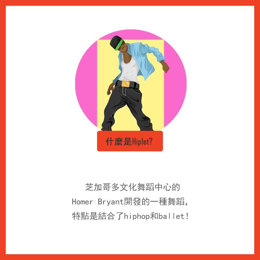 第四個運動是不久前在SNS引起熱議的舞蹈Hiplet! 穿著芭蕾舞鞋,伴著hiphop音樂舞動,是hiphop和ballet的結合~