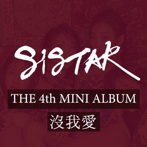 SISTAR這次的專輯,從公開專輯名稱開始,就造成海內海外網友們的討論,到底「沒我愛」是什麼意思呢?