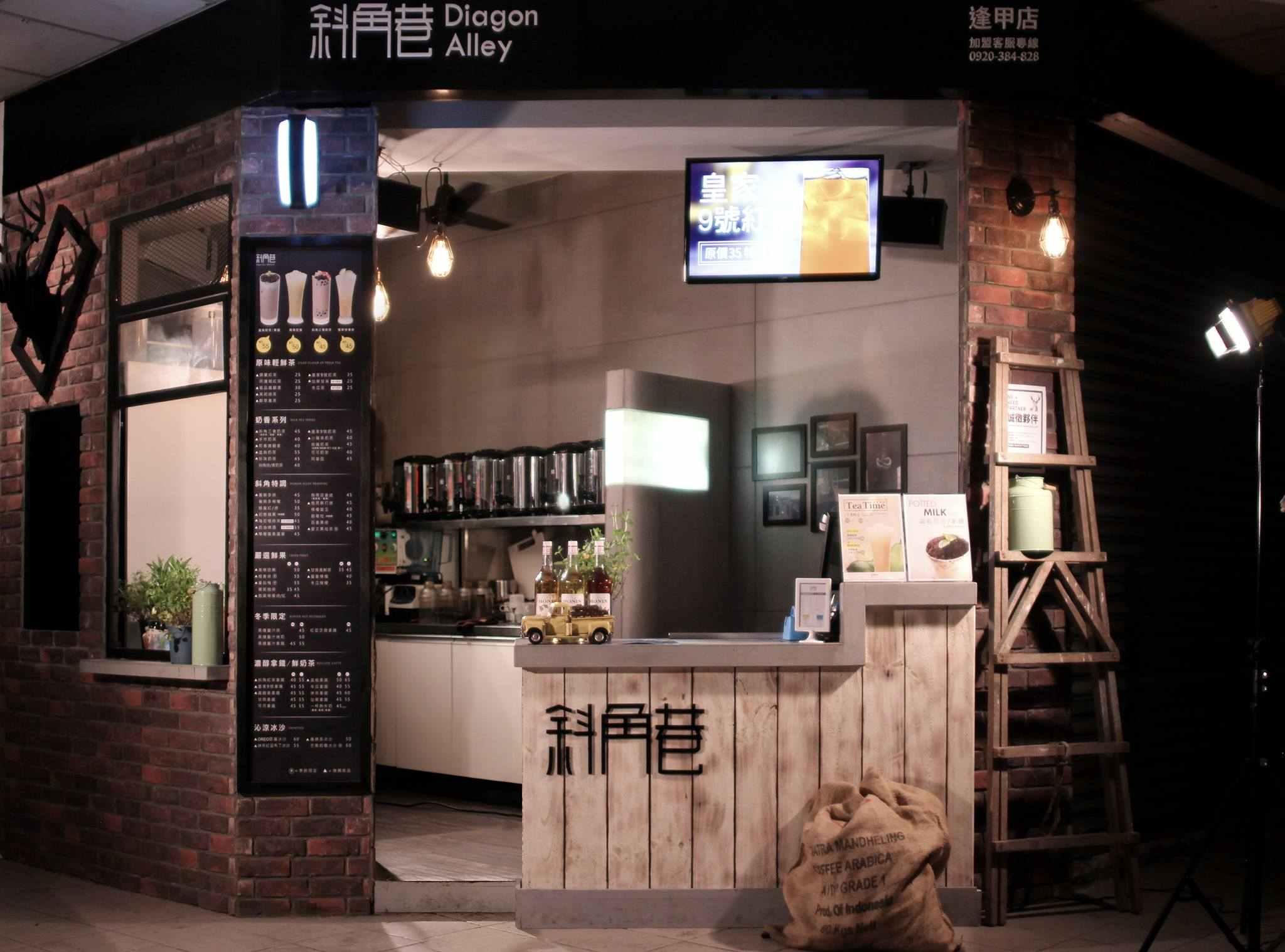 斜角巷可以說是一間相當重視生活美學的連鎖茶飲店,希望透過飲料將更多充滿美學與創意的思維帶入大家的生活