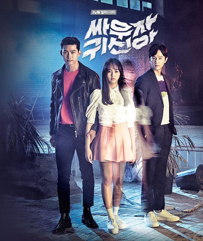 {月火劇:星期一、星期二} ➔TOP5 tvN《打架吧鬼神》 主演:玉澤演、金所炫、權律