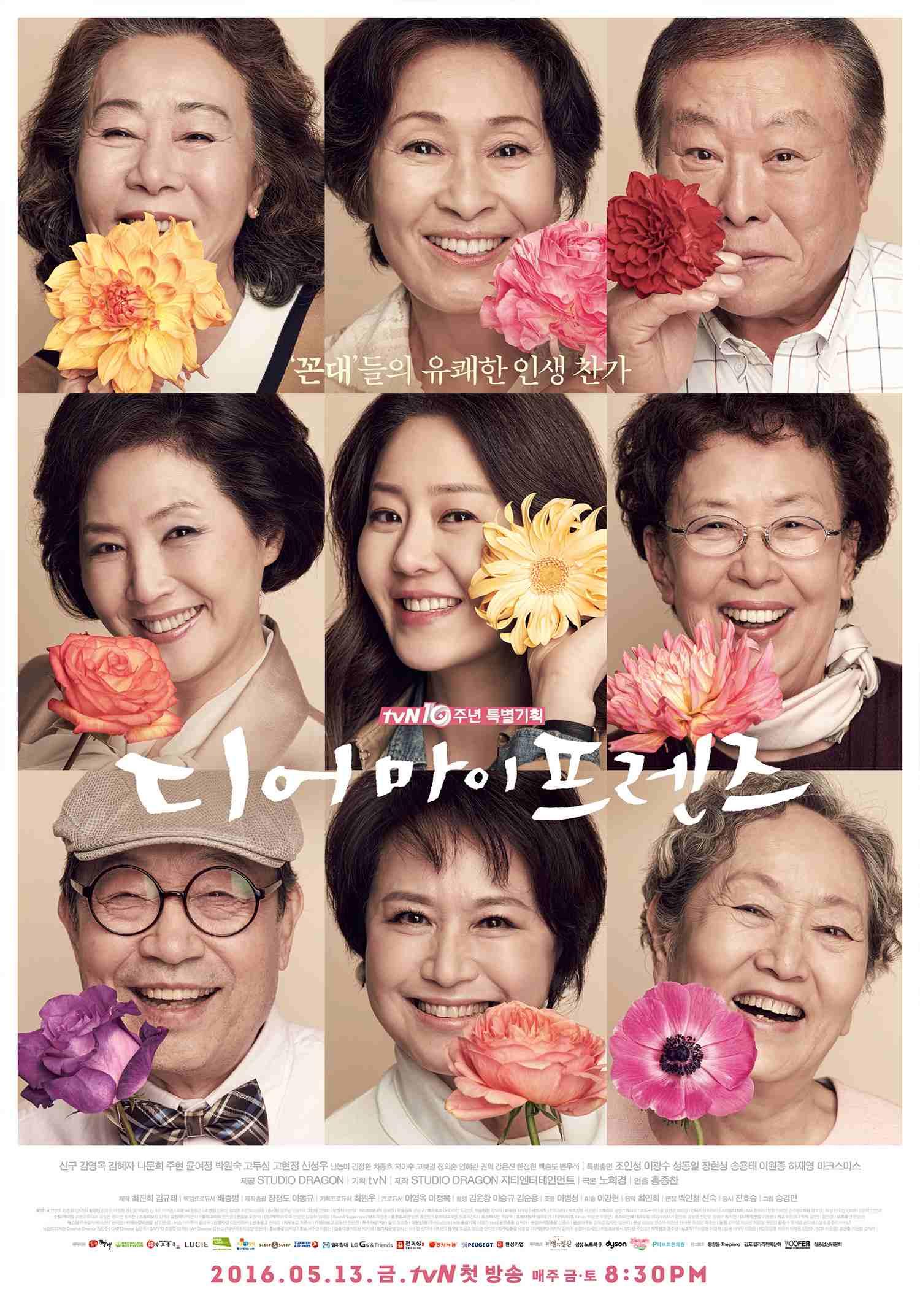 ➔TOP1 tvN《Dear My Friends》 主演:高賢廷、高斗心、金惠子、 羅文姬、朴元淑、尹汝貞、 申 久、金英玉、朱 鉉、 申成宇