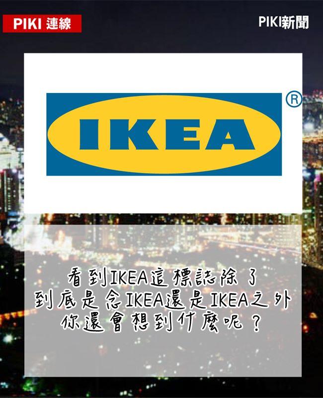 百玩不膩的念法梗XD 是念IKEA?我都念IKEA欸! 你念COSTCO還是COSTCO!