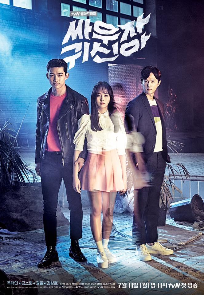 所炫主演的《打架吧鬼神》在7月11日播出第一集~~
