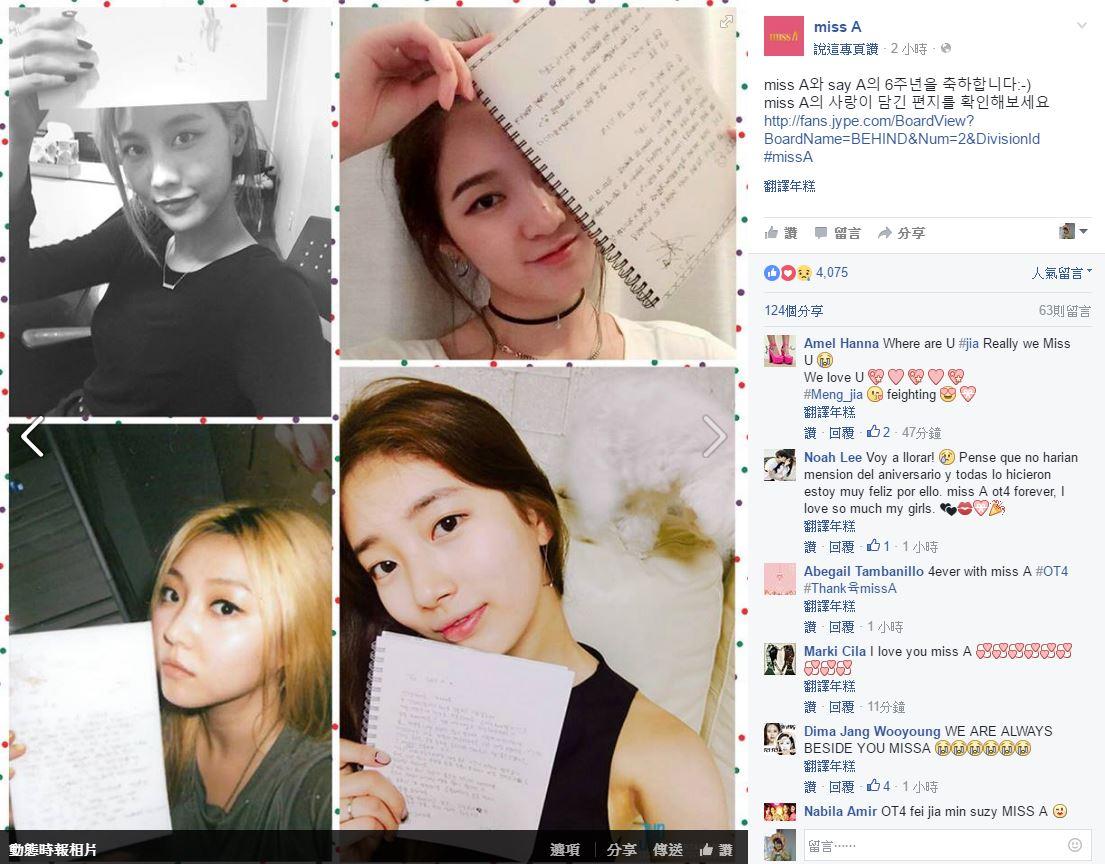 在今天迎接成軍六週年的missA不僅在臉書上公開了手寫信,感謝陪她們一路走來的所有粉絲,更令人感動的是Jia竟然也拿了手寫信出現在照片中。