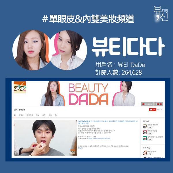 Beauty DaDa是由一位單眼皮和雙眼皮女孩共同經營的,除了美妝之外,還會有髮型教學等等