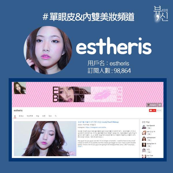 在紐約帕森設計學院讀書的estheris是一個很有個性的美妝部落客