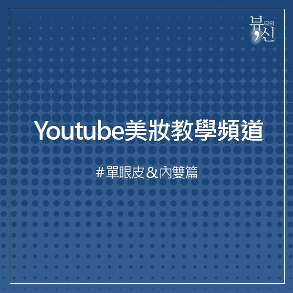 上次美神介紹了韓國TOP10的Youtube美妝部落客,今天就要特別來介紹人氣韓妞單眼皮&內雙的美妝頻道囉~♥