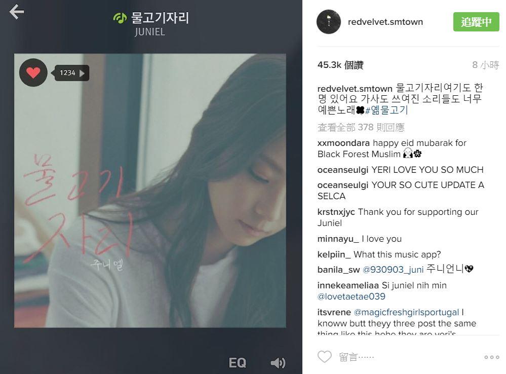 redvelvet的Yeri也在redvelvet的官方instagram宣傳了~希望大家也要多多支持Juniel,大家的支持就是歌手做出好歌的動力不是嗎?
