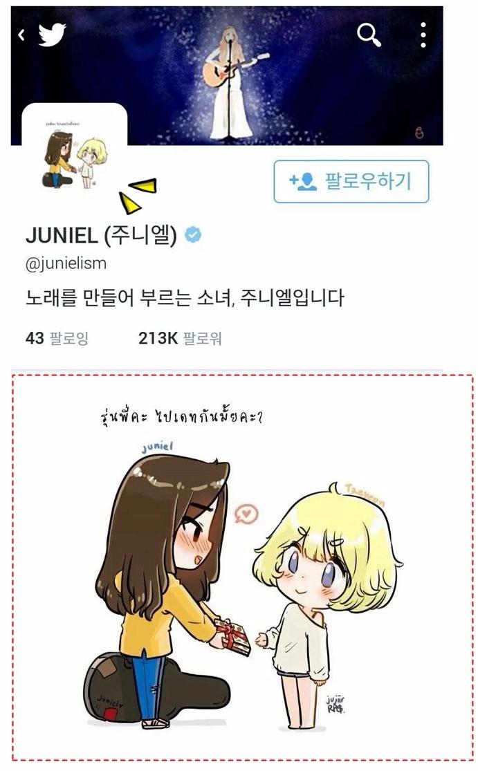 之前有一陣子Juniel的Twitter大頭貼還放了粉絲替自己和太妍畫的Fan art(不過最近宣傳新歌已經換掉了~)