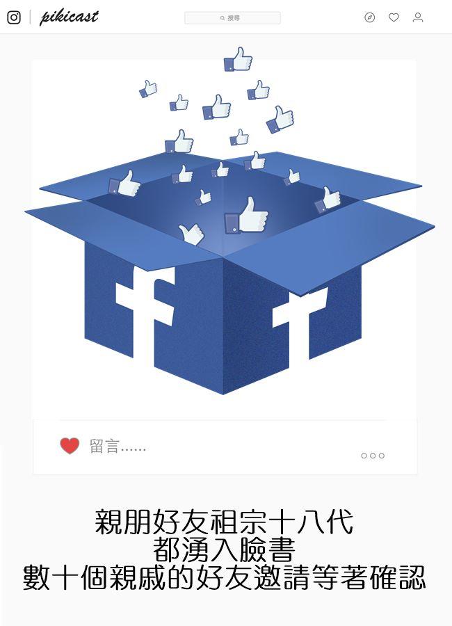 臉書隨著智慧型手機普及,真的是不分年齡都開始加入臉書的使用行列! 我實在是不願意點開好友邀請......