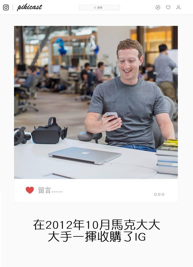 2012年臉書用7.15 億美元收購後,截至2015年底IG估值為 350 億美元,增加近50倍!