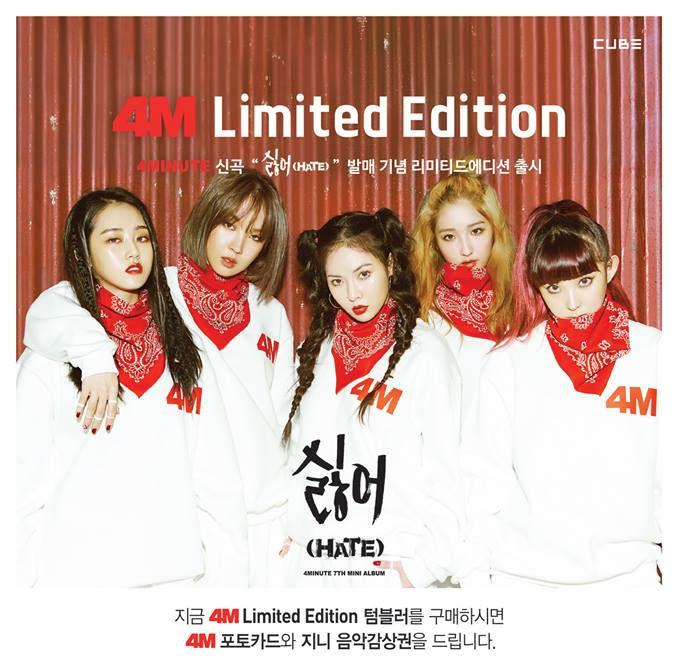 曾經引領Girl crush、雖然是女團卻因為帥氣的風格而擁有大批女生粉絲的4Minute最後也在只有和泫雅續約的狀況下,在和成員們協調之後宣佈4Minute解散。
