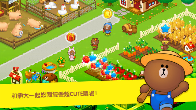 ► LINE熊大農場 現在在IOS排行第一名的熊大農場其實就是個很一般的養成遊戲,不過很多小細節動畫很精緻又可愛,喜歡玩養成遊戲和LINE卡通人物的人趕快下載來玩吧~