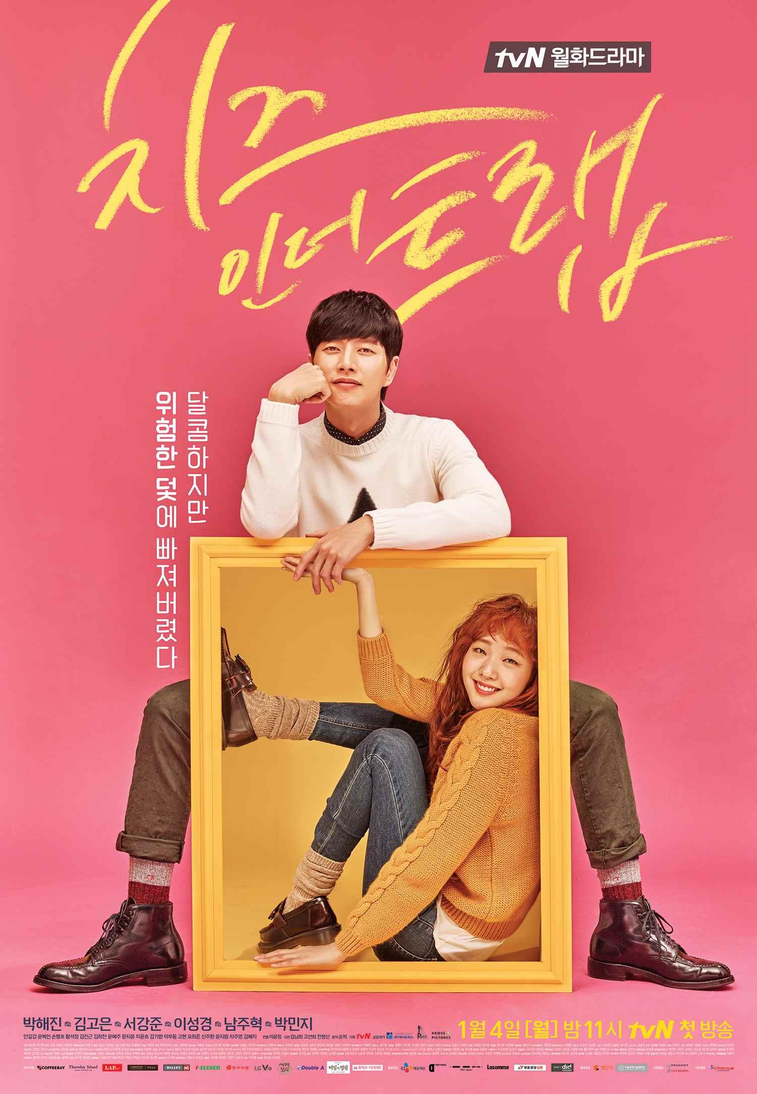 又是tvN我知道!因為《奶酪陷阱》是改編網路漫畫,應該也有人上網熱搜,對照兩邊的劇情吧!?