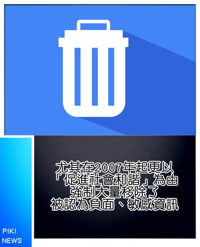 而且,「和諧」這個詞也被和諧了。 中國網友們就以諧音河蟹來代表被封鎖~ (取自維基百科)