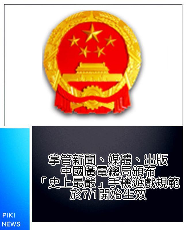 中華人民共和國國家新聞出版廣電總局(後簡稱廣電局)