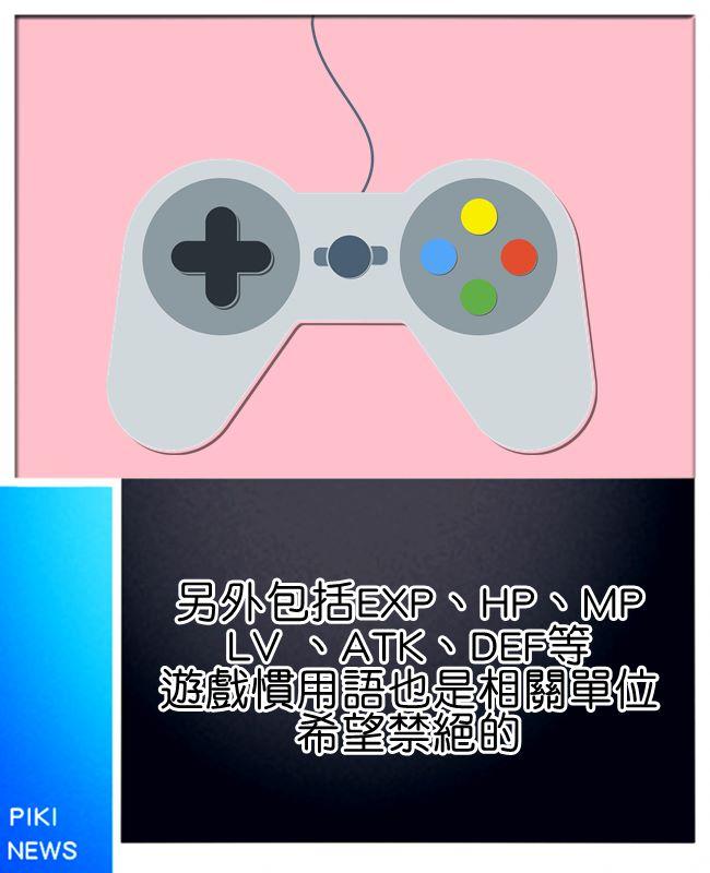 EXP(經驗值)、HP(血量)、MP(魔法值)、LV (等級)、ATK(攻擊)、DEF(防禦) 有沒有人不用看解釋就完全知道這幾個遊戲慣用術語的XD