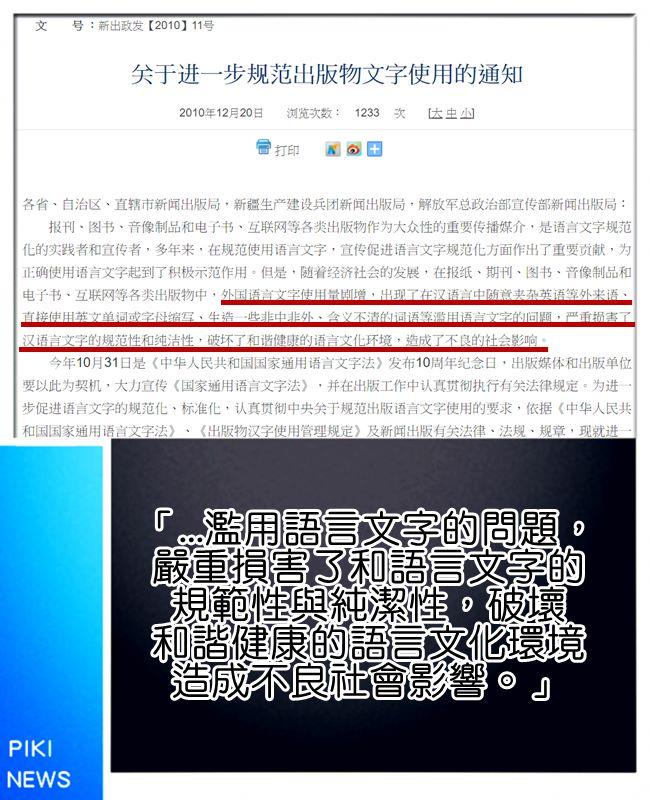 《關於進一步規範出版物文字使用的通知》要求:「宣傳和規範使用漢語言文字」、「高度重視規範使用外國語言文字」