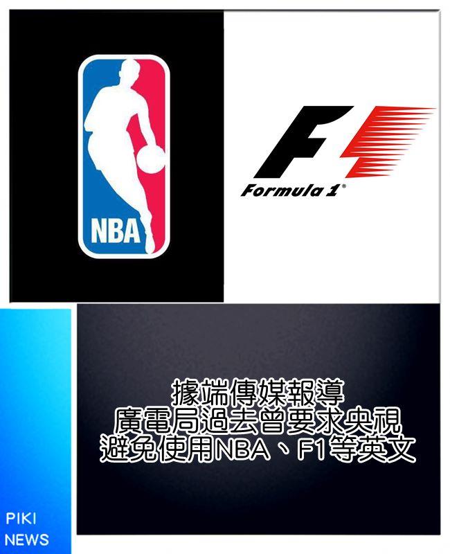 要以「美國職業籃球聯賽」、「一級方程式賽車錦標賽」來報導