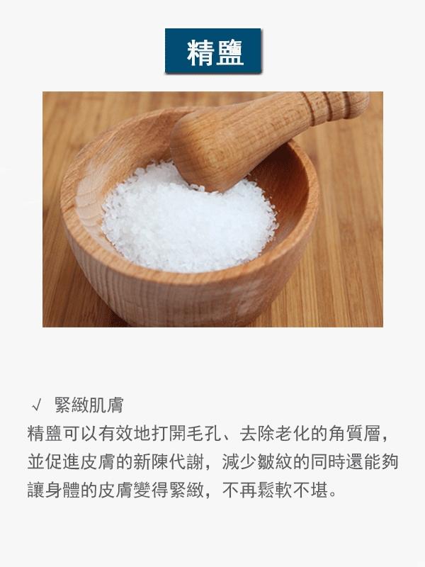 【建議】 把一小碗精鹽先放在微波爐里稍微加熱一下,然後小心地塗在皮膚表面,一小時後洗凈即可!如果想要達到其他的效果,還可以在鹽上再塗一層蜂蜜,使皮膚更滑潤。
