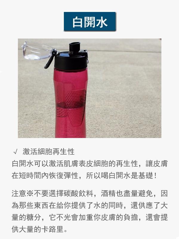 【建議】 每天清晨一杯白開水,加速血液循環速度。此外,每天的進水量不要少於2000毫升,吃飯前喝水還可以控制食慾,效果更好喲~