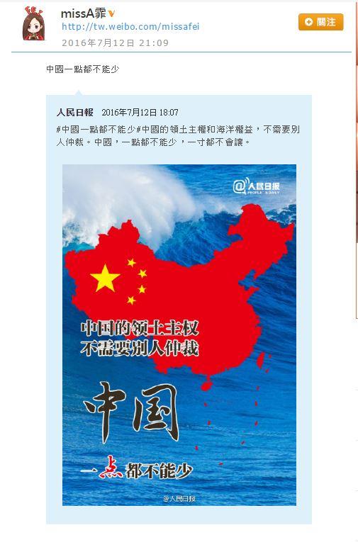 隨後missA的成員霏也在微博上Po出了相同內容的圖片,支持中國捍衛自己的主張,台灣仍被劃份在中國的領土之中。