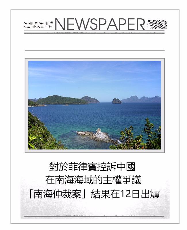 菲律賓對中國「九段線」的海洋權益主張和在南海的島礁開發違反《聯合國海洋法公約》為由,向荷蘭海牙的常設仲裁法院提出仲裁